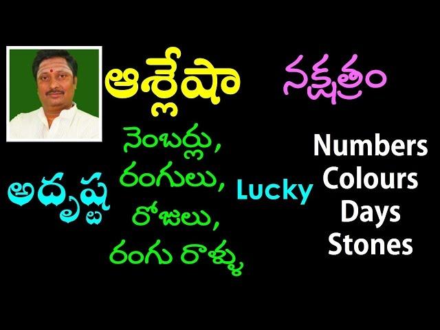 Ashlesha nakshatra lucky numbers days colors and stones