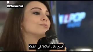 Ara Ne Olursun - Tuvana Türkay (أرجوك اتصل - توفانا توركاي)