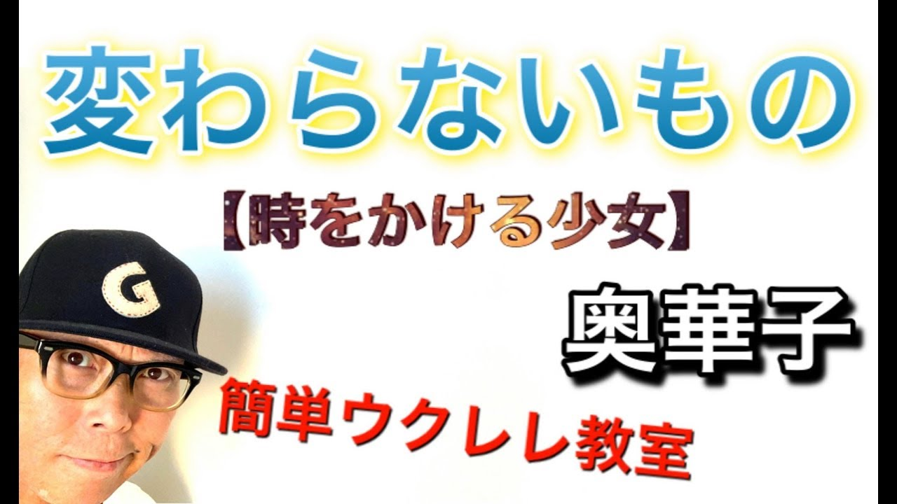 変わらないもの「時をかける少女」奥華子【ウクレレ 超かんたん版 コード&レッスン付】GAZZLELE