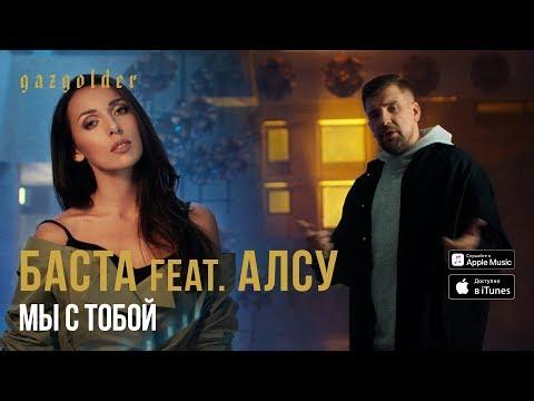 Смотреть клип Баста Feat. Алсу - Мы С Тобой