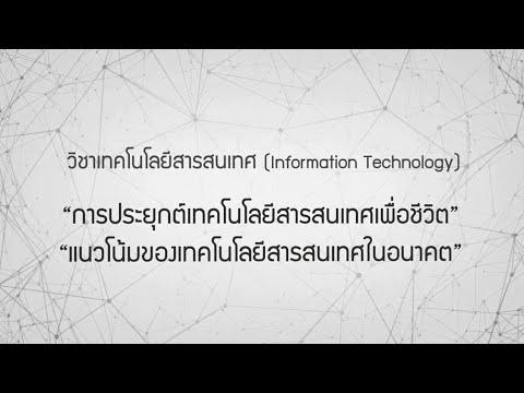 เทคโนโลยีสารสนเทศ (10/10):การประยุกต์เทคโนโลยีสารสนเทศเพื่อชีวิต ,แนวโน้มของเทคโนโลยีสารสนเทศในอนาคต