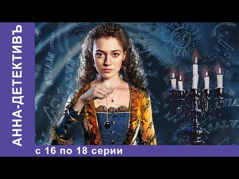 Анна детектив 17 и 18 серия смотреть онлайн бесплатно