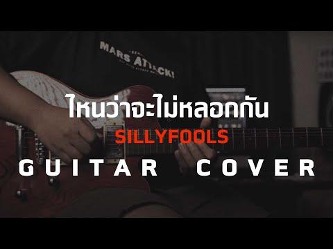 ไหนว่าจะไม่หลอกกัน - SIllyFools [Guitar Cover]โน้ตเพลง-คอร์ด-แทป   EasyLearnMusic Application.
