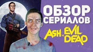 """Обзор сериала """"Эш против Зловещих мертвецов"""""""