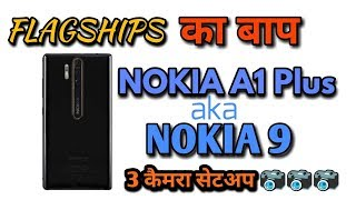 NOKIA A1 Plus/ Nokia 9 will come with Under Display Finger Sensor😎😎