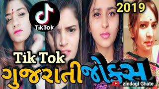 ગુજરાતી ટિક ટોક જોક્સ 2019    Gujarati Tik Tok Joks 2019 New   Gujarati New TikTok comedy video
