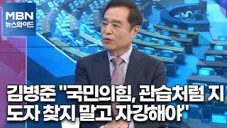 """[백운기의 뉴스와이드] 김병준 """"국민의힘, 관…"""