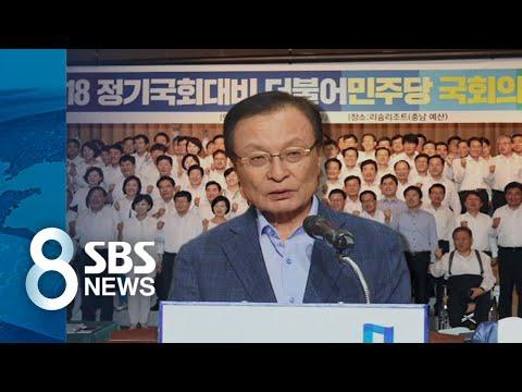 민주당 행사에 당정청 대거 참석…'실세 대표' 위세 확인 / SBS