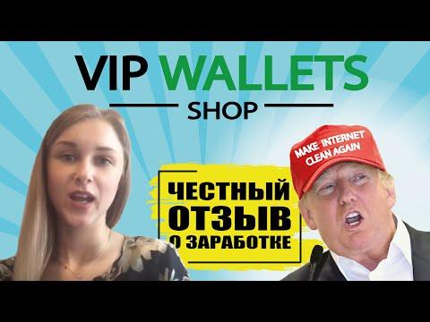 Выпуск #28. Мошенники. SHOP WALLETS  | VIP WALLETS | Продажа электронных кошельков Светлана Шарапова