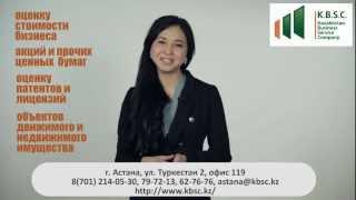 Kazakhstan Business Service Company(, 2013-03-12T09:28:21.000Z)