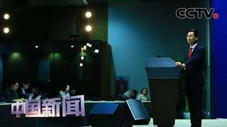 [中国新闻] 中国外交部:希望英国独立作出符合自身利益的抉择 | CCTV中文国际
