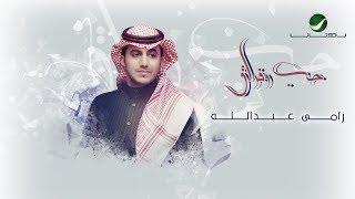 Rami Abdullah ... Hob w foraq - With Lyrics | رامي عبدالله ... حب وفراق - بالكلمات
