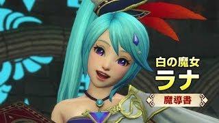 『ゼルダ無双』  ラナ(魔導書)プレイムービー thumbnail