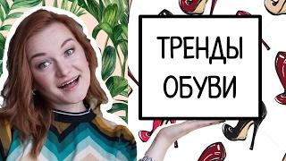 ТРЕНДЫ и АНТИТРЕНДЫ ОБУВИ 2017 | Какая обувь будет модной весной? | Liza Fil