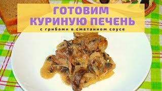 Chicken liver with mushrooms in sour cream sauce - be sure to cook!