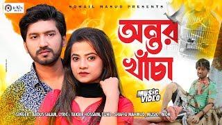 vuclip Abdus Salam | Ontor Khacha | অন্তর খাঁচা | Pritom Khan | Bangla New Song 2019 | Rain Music