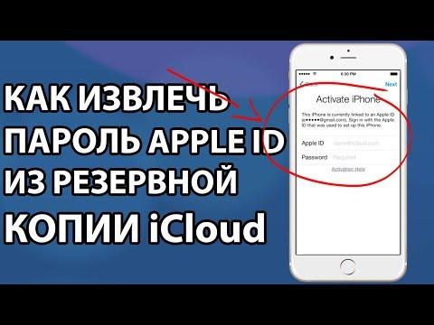 Как Извлечь Пароль Apple ID Из Резервной Копии ICloud 2019