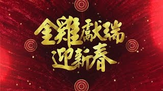 【金雞獻瑞迎新春】-  三立電視台灣台除夕特別節目
