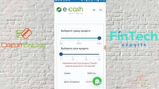 Как погасить онлайн кредит в eCash ✅гасим Е Кеш без проблем 👌