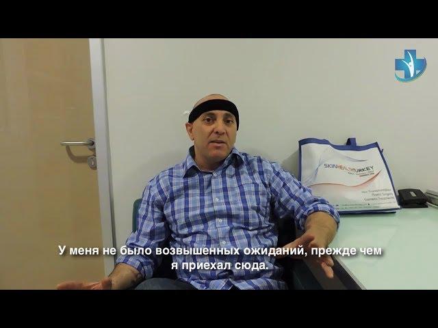 Пациент после обретения желанного облика и путешествия в Турцию
