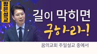 [짧은설교] 길이 막히면 구하라 | 꿈의교회 김학중목사