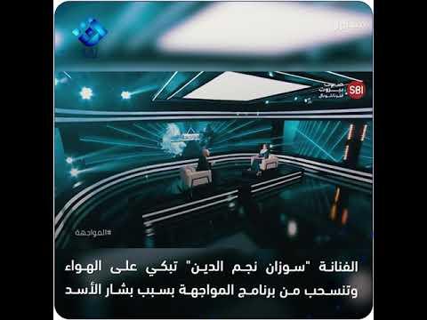 """الفنانة """"سوزان نجم الدين"""" تبكي على الهواء وتنسحب من برنامج المواجهة بسبب بشار الأسد"""