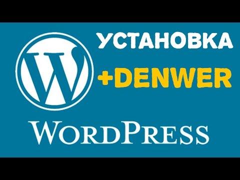 установка wordpress на denwer видео