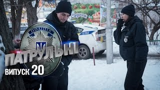 'Патрульные' - 20 выпуск - 01.04