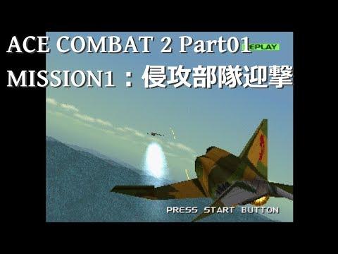 ACE COMBAT 2【PS】 Part01「MISSION1:侵攻部隊迎撃  -GAMBIT- :F-4」