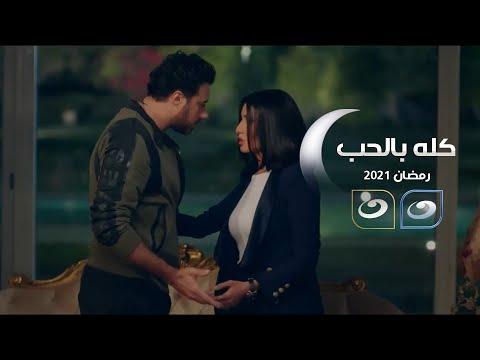 مسلسل كله بالحب حصرياً على شاشة قناة النهار فى رمضان 2021