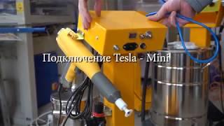 Старт распылительного оборудования порошковой краски Тесла Мини
