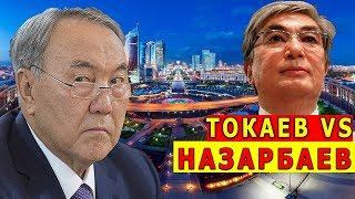 Токаев против Назарбаева или Раскол казахстанской элиты