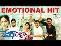 Bewars review bewars movie review and rating rajendra prasad sanjosh harshita top telugu tv mp3