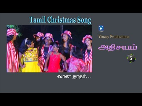 வான தூதர் | Tamil Christmas Song | அதிசயம் Vol-5