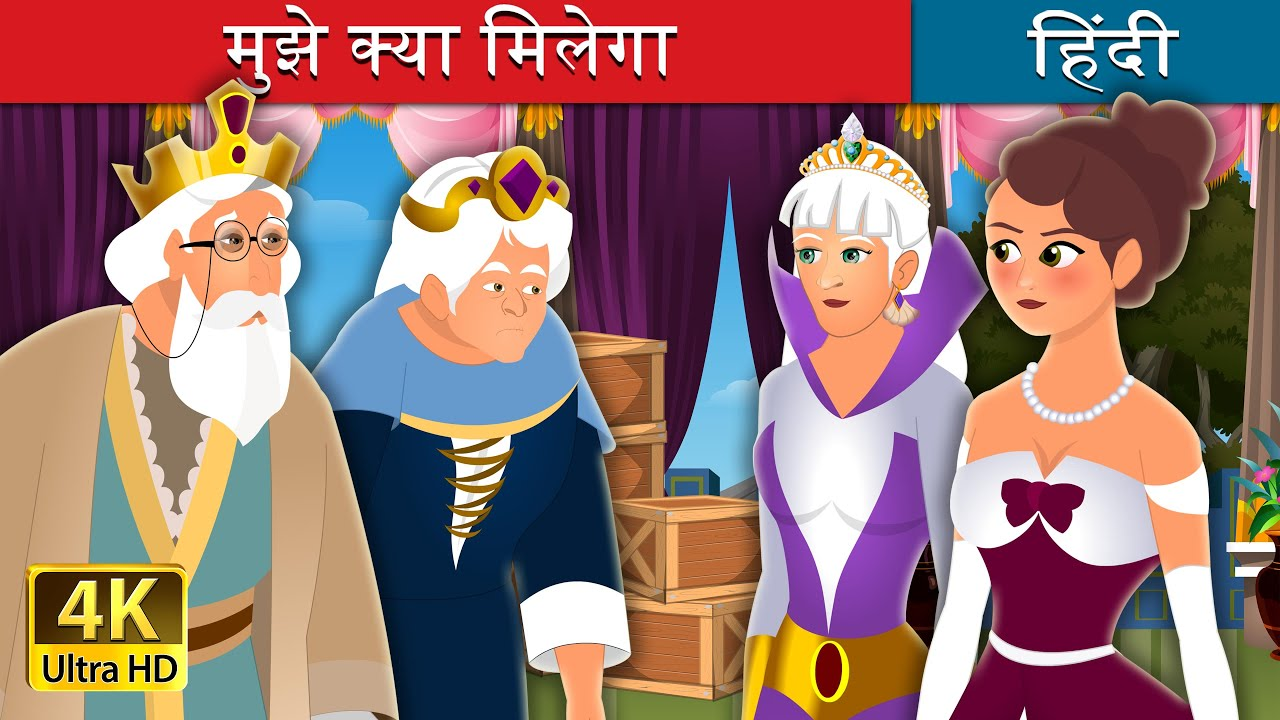Download मुझे क्या मिलेगा | What You Shall Give Me Story in Hindi | Hindi Fairy Tales