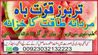 30 Amazing Health Bęnefits of Watermelon   Watermelon Juice With Dates   Health Corner 03032132223