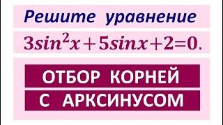 Задание 13 ЕГЭ отбор с арксинусом