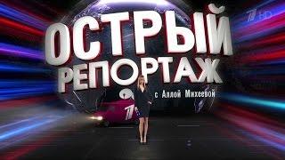 Вечерний Ургант. Острый репортаж с Аллой Михеевой.  (26.02.2016)