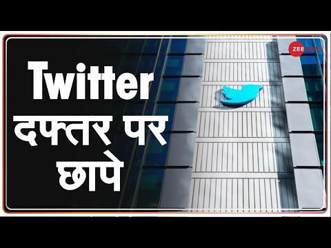 Congress Toolkit Case: Twitter India के दफ्तर पर Delhi Police ने मारा छापा | Latest Update Hindi