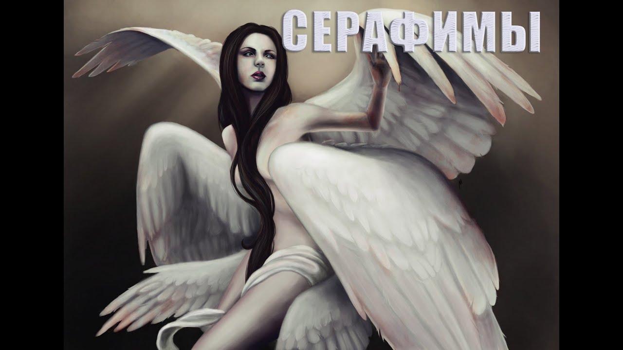 Мир Фэнтези. Мифологические существа. Ангелы - Серафимы