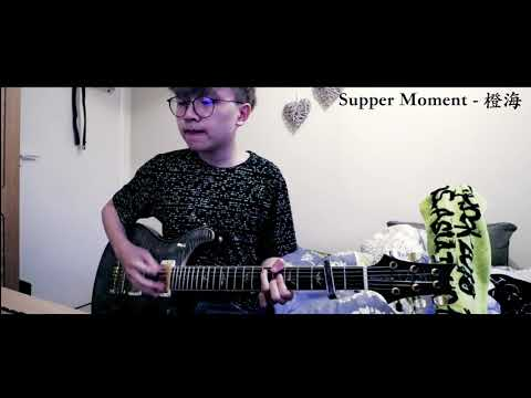 Supper Moment - 橙海 (Giacomo cover)