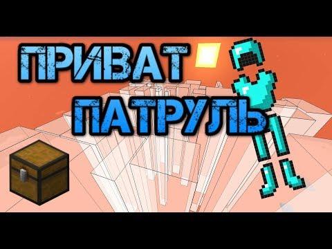 Minecraft - Приват Патруль #2 - ОТКРЫВАЕМ ЧУЖИЕ СУНДУКИ!