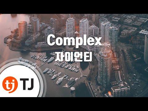 [TJ노래방] Complex - 자이언티 / TJ Karaoke