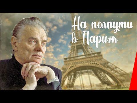 На полпути в Париж (2001) фильм