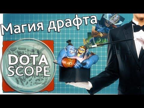 видео: dotascope 3.0: Магия Драфта
