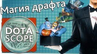 Dotascope 3.0: Магия Драфта