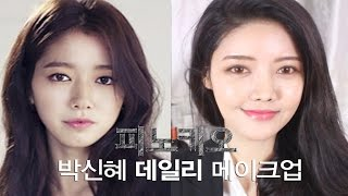 Eng sub 피노키오 박신혜 메이크업 / Pinocchio Park ShinHye makeup tutorial