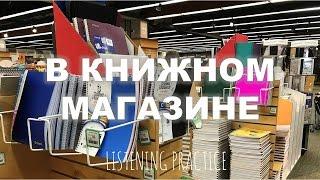 Intermediate Russian. Listening Practice: В книжном магазине. Russian CC