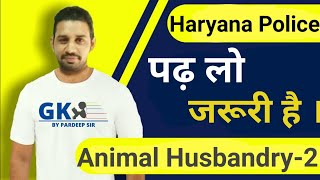 Animal Husbandry-2 For Hssc ||Most Important