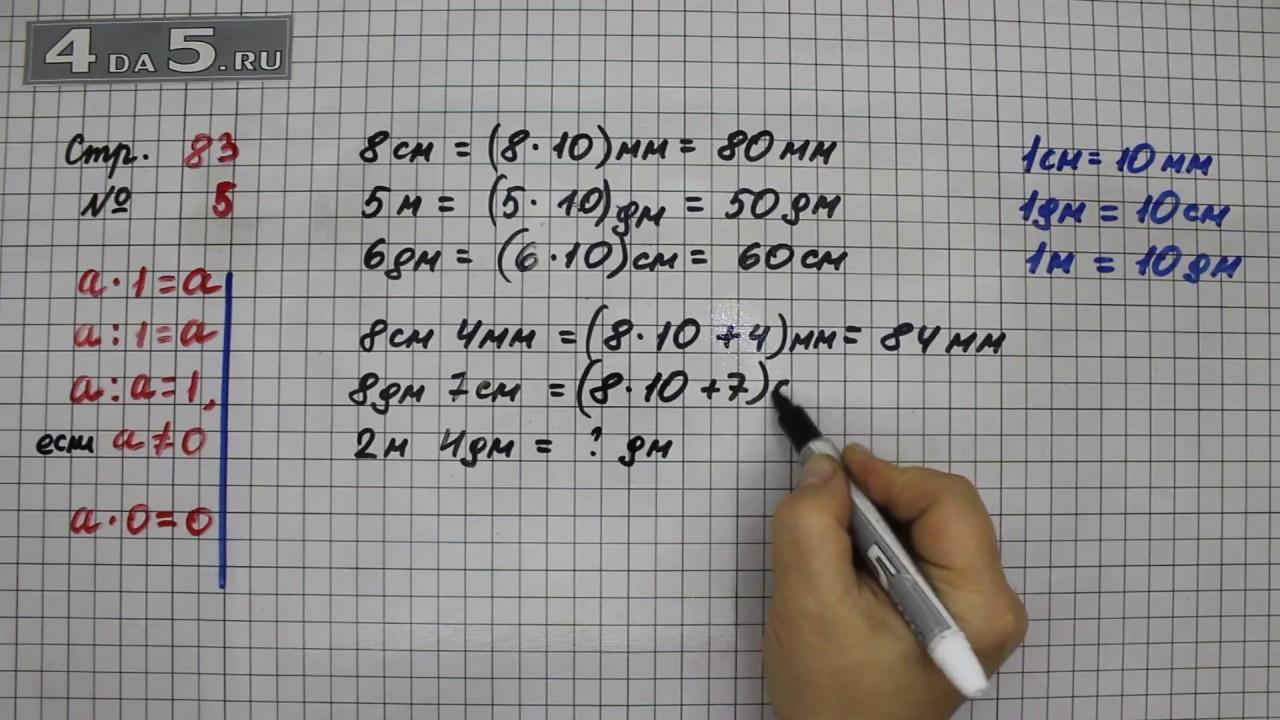 Математика 3класс моро 2018г решебник